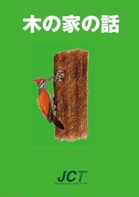 木の家の話